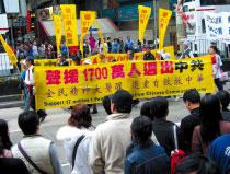 >香港元旦遊行 聲援1700萬退黨