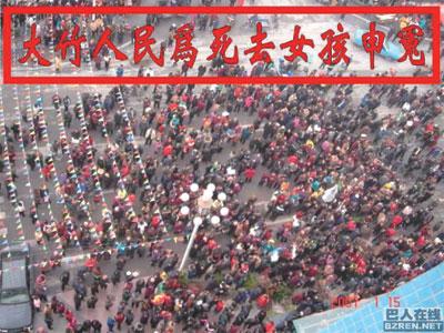 >四川大竹暴動背後   中國女性的悲哀