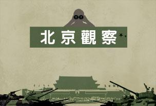 >《北京觀察》  溫家寶撰文棄「和平崛起」涉激烈內鬥
