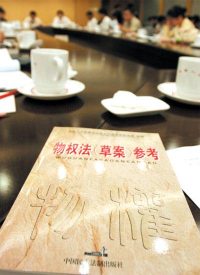 >中國聚焦物權法社會精神分裂