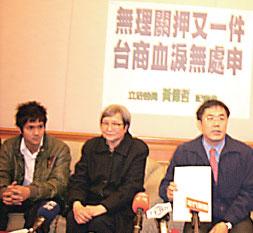 昔日中共治台戰友   前瀋陽台商會長遭大陸未審羈押近兩年