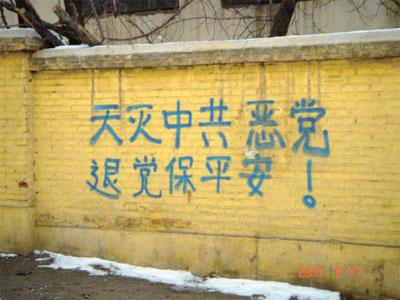 >退黨標語出現在中國公共場所 基層官員逃美退黨
