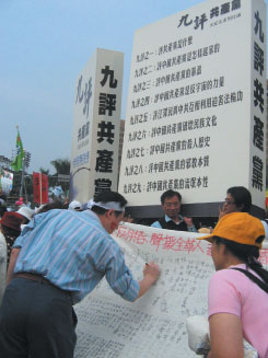 >億年藏字石現  中國共產黨亡