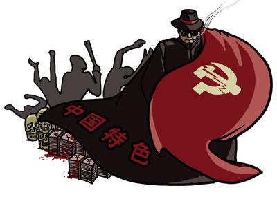 >帽子戲法——反右運動五十週年祭