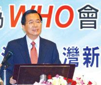 台灣第十一次叩關申請加入WHO