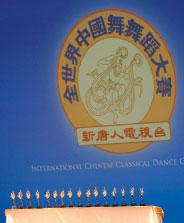 全世界中國舞大賽獲獎名單