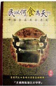 洞察中國社會危機