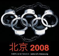 國際抵制「手銬奧運」