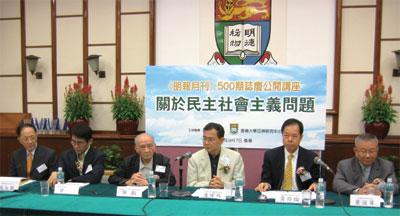 >十七大前香港民主論壇惹多方揣測