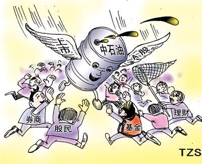 >中國石油的尖叫