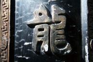 漢字統於正體