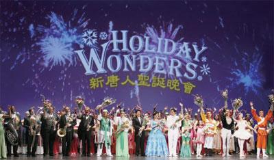 國際一流水準    新唐人聖誕晚會閃亮登場