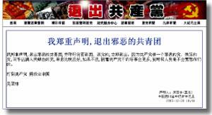 童文薰:吳亞林以行動揭示中國退黨潮
