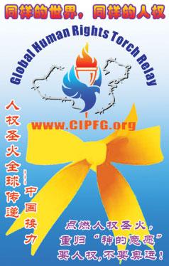人權聖火在中國大陸點燃
