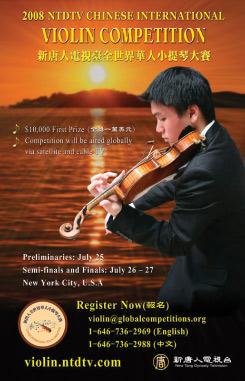 全世界華人小提琴大賽