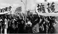 保釣運動推動香港成長