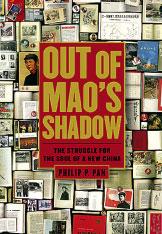 走出毛澤東的陰影