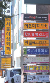 韓國:社交時尚,整型共和國