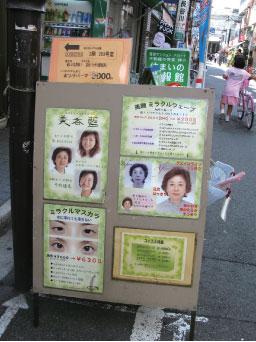 日本:整型後,自信還是自殺?