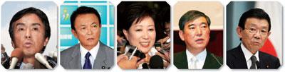 日本政界大比拼:首相桂冠 誰能摘得
