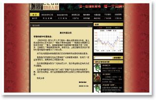財經時報揭黑幕 遭罰停刊三月