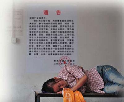 從農村走向城市的中國女工