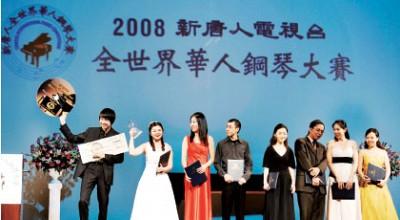 鋼琴大賽 展現天賜神傳的古典音樂