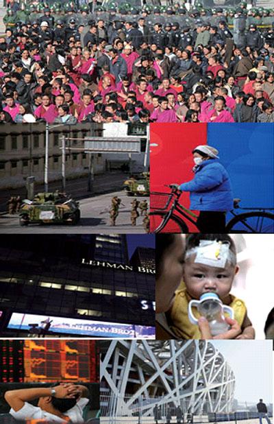 2008年 華人關注的十大新聞