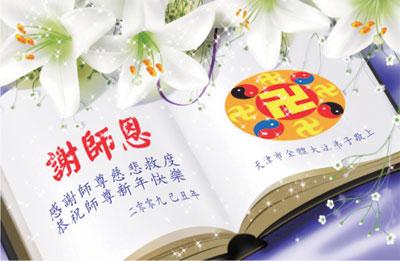 中國法輪功學員恭賀李洪志先生新年快樂