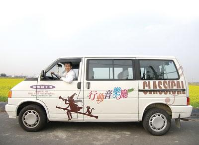 蘇泰榮的行動音樂廳 載著音符去旅行