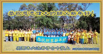 海外及中國大陸法輪功學員恭祝創始人過年好