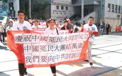 衝破阻攔 中國冤民代表會召開
