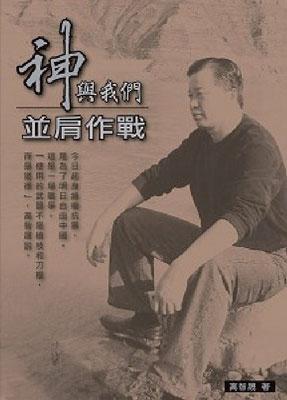 書寫沉重 漸釋中國的沉重