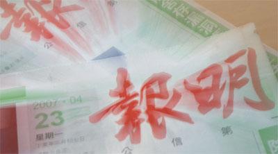 中共收買與滲透的中文媒體