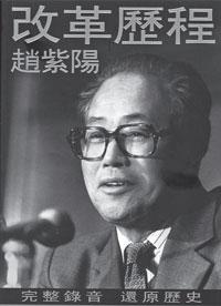 趙紫陽《改革歷程》 記載歷史的錄音