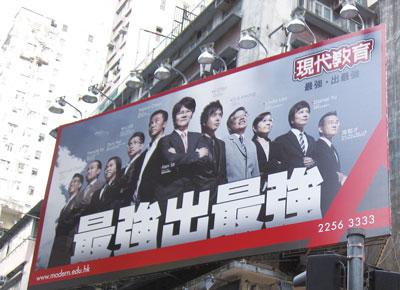 香港補習班「錢」途光明