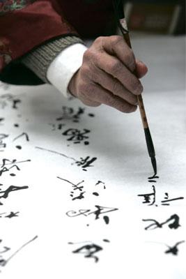 中國的漢字文化