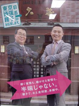 饅頭店裏的日本政治