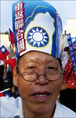 中華民國中斷入聯申請