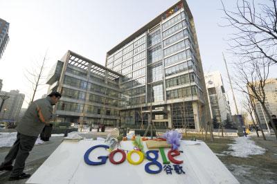 Google事件內幕