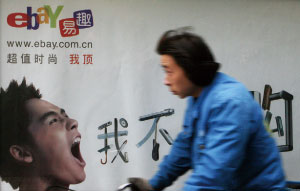 IT巨頭衝不出的 中國「魔咒」