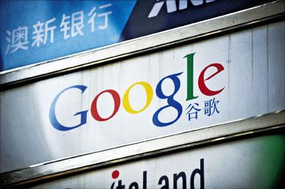 谷歌事件令國際商界卻步