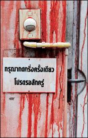 「紅潮」再起 泰國政局仍動盪
