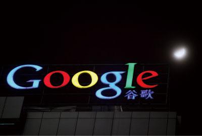 谷歌之戰: 審查與真相