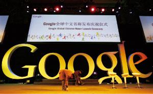 谷歌在大陸 四年無寧日