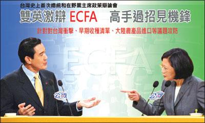 ECFA 論辯戰局在台蔓延
