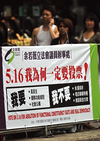 香港的民主