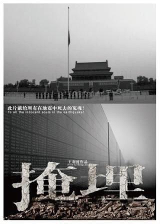 真相不能掩埋 大陸禁片香港獲獎