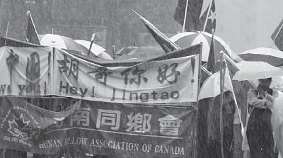 胡錦濤訪加暨G20峰會風雲