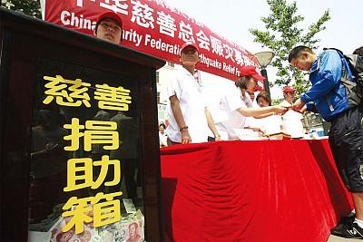 中國慈善業的「災情」